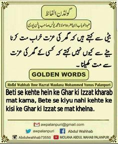 Hadith Quotes, Muslim Quotes, Religious Quotes, Urdu Quotes, Love Quotes Poetry, Ali Quotes, Beautiful Islamic Quotes, Islamic Inspirational Quotes, Best Quotes Images