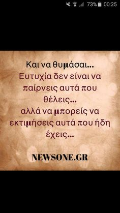 Greek Quotes, Food For Thought, Picture Quotes, Wise Words, Favorite Quotes, Real Life, Tattoo Quotes, Thoughts, Sayings