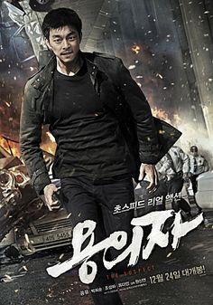 9 of 10 | Suspect (2013) Korean Movie - Action | Gong Yoo