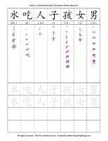 Printable Mandarin Chinese Worksheets for using with Rosetta Stone