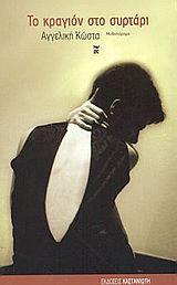 Το κραγιον στο συρταρι- Αγγελικη Κωστα Silhouette, Reading, Books, Libros, Book, Reading Books, Book Illustrations, Libri