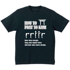 SAKAKI 二拝二拍手一拝 Tシャツ  神社への参拝作法で一般的な「二拝二拍手一拝」をデザインしたTシャツ。