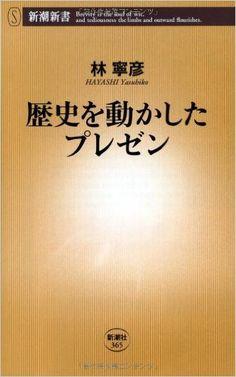 歴史を動かしたプレゼン (新潮新書) : 林 寧彦 : 本 : Amazon