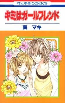Manga- Kimi wa Girlfriend, short high school life romantic comedy.