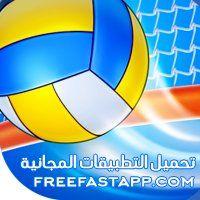 تحميل لعبة الكرة الطائرة volleyball champions 3d للاندرويد رابط مباشر التحديث الجديد من لعبة كرة الطائرة volleyball c volleyball real madrid georgia tech logo تحميل لعبة الكرة الطائرة volleyball