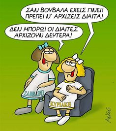 Funny Greek Quotes, Funny Quotes, Funny Moments, Funny Things, Funny Stuff, Good Morning, Funny Pictures, Family Guy, Jokes