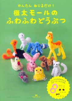 Pipe Cleaners Animals Japanese craft book and by MeMeCraftwork, $32.00