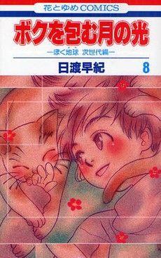 Shoujo, Anime, Comics, Movie Posters, Art, Art Background, Film Poster, Kunst, Cartoon Movies