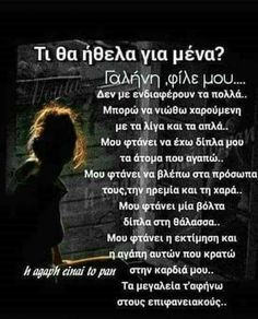 Book Quotes, Words Quotes, Me Quotes, Sayings, Big Words, Great Words, Special Words, Quotes By Famous People, Greek Quotes