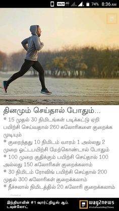 Health Facts, Health Tips, Healthy Mixed Drinks, Healthy Life, Healthy Living, Happy Morning Quotes, Sugarcane Juice, Transformation Quotes, Tamil Language