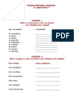 Greek Language, School Organization, Teaching, Child, Baby, School Organisation, Boys, Kid, Greek