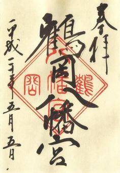 御朱印 Buddhist Monk, Buddhist Temple, Japanese Culture, Calligraphy, Stamp, History, Artist, Gray, Ideas