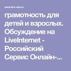 грамотность для детей и взрослых. Обсуждение на LiveInternet - Российский Сервис Онлайн-Дневников