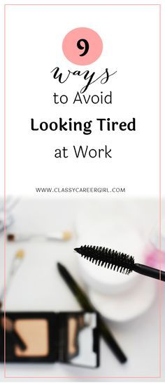 9 Ways to Avoid Looking Tired at Work  Looking tired at work is a problem I regularly face at work, and being a woman, it takes the shape of extremely unattractive dark circles, grayish skin, and above all, considerably less attractive. Not everyone gets the privilege of a comfortable, eight-hour sleep. The end result of that is being – and looking – too tired at work.  Read More: http://www.classycareergirl.com/2016/09/tired-at-work-avoid/