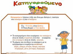 ΚΑΤΗΓΟΡΟΥΜΕΝΟ School Staff, Back To School, Learn Greek, Class Door, Greek Language, Teaching Methods, Kids Corner, Infant Activities, Learn English