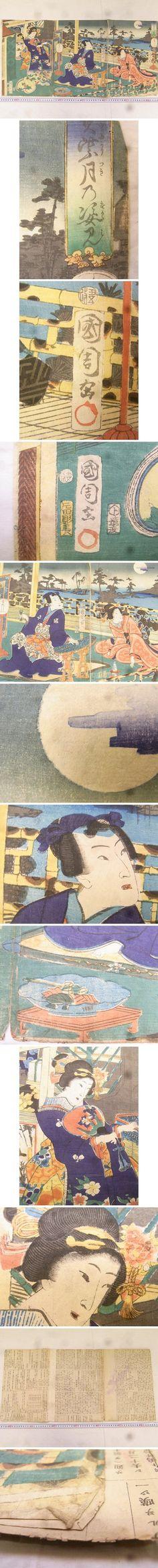 大和骨董図鑑 – 豊原国周 月見図 三枚綴 木版画 浮世絵 古美術