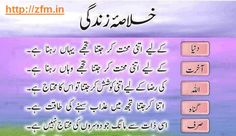 life quotes in urdu sms image quotes, life quotes in urdu sms quotations, life quotes in urdu sms quotes and saying, inspiring quote pictures, quote pictures