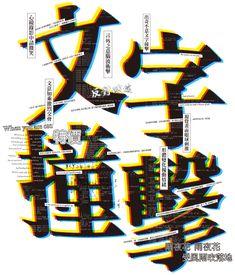 誠品5月提案【文字撞擊】單書79折起!文具影音商品85折起! Text Design, Ad Design, Layout Design, Typographic Poster, Typographic Design, Vintage Typography, Typography Fonts, Chinese Fonts Design, Font Art