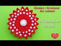 Цветок с Бусинами из лент. Без ниток / DIY Ribbon flower with beads. grosgrain flowers - YouTube