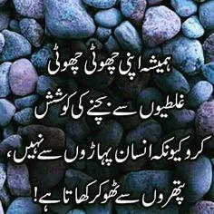 Inspirational Quotes In Urdu, Urdu Quotes With Images, Best Quotes In Urdu, Poetry Quotes In Urdu, Urdu Quotes Islamic, Sufi Quotes, Allah Quotes, Islamic Dua, Wisdom Quotes