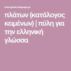 πλάτων (κατάλογος κειμένων) | πύλη για την ελληνική γλώσσα