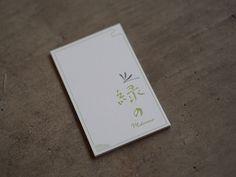 緑の ロゴマーク、ショップカード - WORKS | TRUNK