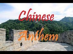 Chinese Anthem | March of the Volunteers | Piano Version