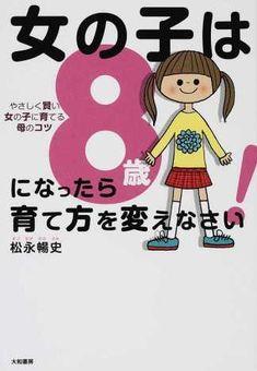 女の子は8歳になったら育て方を変えなさい! やさしく賢い女の子に育てる母のコツ