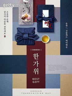 Web Design, Page Design, Web Layout, Layout Design, Pop Up Banner, Korea Design, Chinese Patterns, Event Banner, Promotional Design