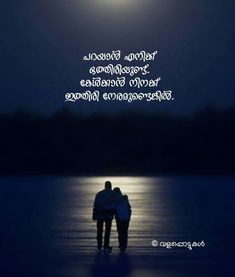 403 Best Malayalam quotes images in 2019 | Malayalam quotes