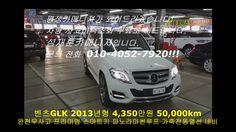 중고차 구매 시승 벤츠GLK 2013년형 4,350만원 50,000km(강남매매시장:중고차시세/취등록세/할부/리스 등 친절 상담해...