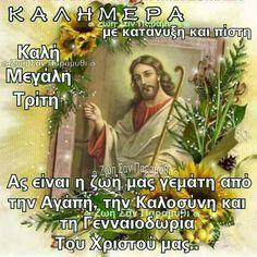 Greek Quotes, Jesus Christ, Baseball Cards