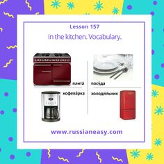 """Lesson 157. In the kitchen. Vocabulary. Learn how to say in Russian """"a fridge, a stove, cups, forks"""" and more. Check the words and phrases by following the link on www.russianeasy.com (157. In the kitchen.)  #Russian #russian #russianlanguage #russianwords #learnrussian #learningrussian #русскийязык #rus #rusce #русский #speakingrussianpodcast #elviraivanova #howtospeakrussian #kitchen #кухня #холодильник"""