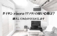 珪藻土の「汚れ・ひび割れ・剥がれ」を補修する方法【思ってたより簡単!】│海の近くに建てた家 Diy Home Decor, Diy Ideas For Home, Homemade Home Decor, Diy Room Decor