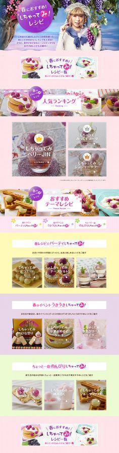 アイスの実 しちゃってみ!レシピ【和菓子・洋菓子・スイーツ関連】のLPデザイン。WEBデザイナーさん必見!ランディングページのデザイン参考に(かわいい系)