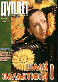 Duplet Special Release Shawls 1 Russian crochet patterns magazine
