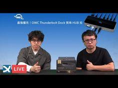 【XF科技開箱】最強擴充!OWC Thunderbolt Dock 我有 HUB 拉 | XFastest News