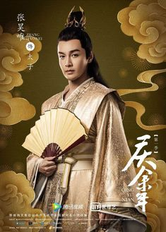 Joy Of Life, Chinese Culture, Drama Movies, Asian Actors, Movie Tv, Comedy, Snow White, Disney Characters, Fictional Characters