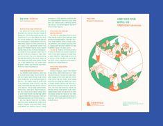 Museum Professionals on Behance Brochure Design Layouts, Graphic Design Layouts, Graphic Design Posters, Graphic Design Typography, Layout Design, Design Design, Editorial Layout, Editorial Design, Booklet Design