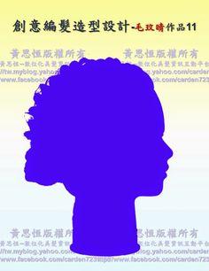 Blogger-黃思恒數位化美髮資訊平台: 中華醫事科技大學-毛玟晴作品-期中考創意編髮