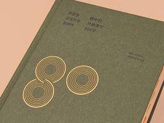 한중일 공용한자 808자 - 그래픽 디자인 · 브랜딩/편집, 그래픽 디자인, 브랜딩/편집, 그래픽 디자인, 브랜딩/편집 Book Cover Design, Book Design, Layout Design, Print Design, Graphic Design, Korean Logo, 12th Book, Circle Design, Illustrations And Posters