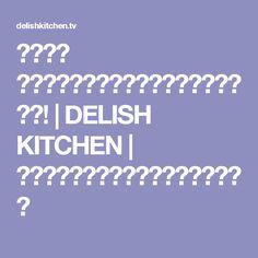 韓国風! ささみのコチュジャン親子丼のレシピ動画!   DELISH KITCHEN   料理レシピ動画で作り方が簡単にわかる