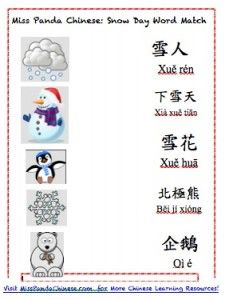 A Chinese Lesson Plan for a Snowy Day with Printable Snow Day Word Search from Miss Panda Chinese | Miss Panda Chinese