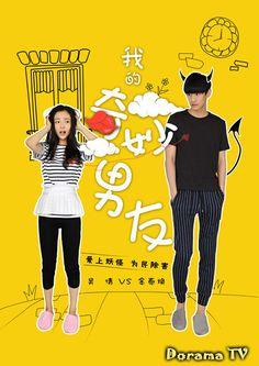 Смотреть бесплатно дораму Мой удивительный парень (My Amazing Boyfriend: Wo De Qi Miao Nan You) онлайн на русском или с субтитрами - DoramaTv.ru
