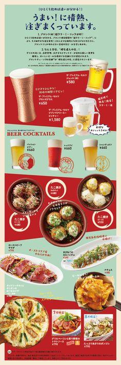 夏が来た!美味しいビールはプロントで♪ プロント / イラスト / 食べ物