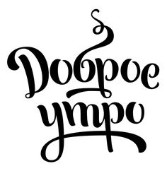 леттеринг шрифт кириллица - Поиск в Google