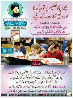 Islamic Images, Islamic Messages, Bano Qudsia Quotes, Best Islamic Quotes, Islamic Information, Urdu Love Words, Quran Recitation, Islamic Dua, Books To Read Online