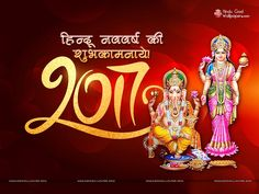 hindu nav varsh wallpaper 2017
