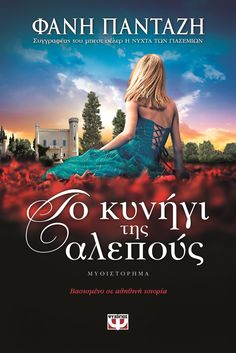 My Books, Romance, Movie Posters, Image, Book Covers, Women's Fashion, Contemporary, Bible, Languages