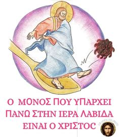 Christus Pantokrator, Winnie The Pooh, Disney Characters, Fictional Characters, Believe, Faith, Winnie The Pooh Ears, Fantasy Characters, Loyalty